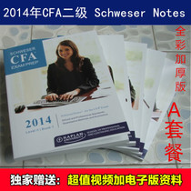��ɫ2014��cfa����level 2 Schweser notes �ٷ����}A�ײ����Y��