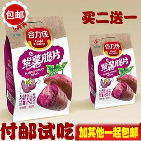 9.9零食特产包邮薯片特价紫薯脆片好吃膨化食品 休闲小零食批发