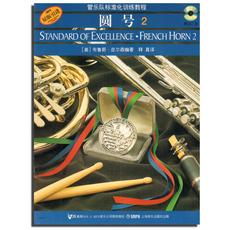 Рог музыкальный 2( CD GJGJ