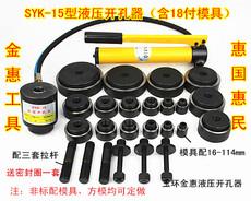 Гидравлическое устройство открытия SYK-8a8b15 гидравлические отверстие