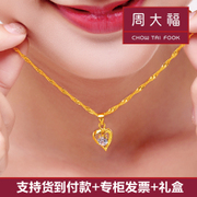Zhou Dafu's New 24K gold necklace female clavicle Chain Gold Heart Pendant 999000 gold gift