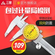 Штангель-циркуль со стрелочным индикатором Three kinds