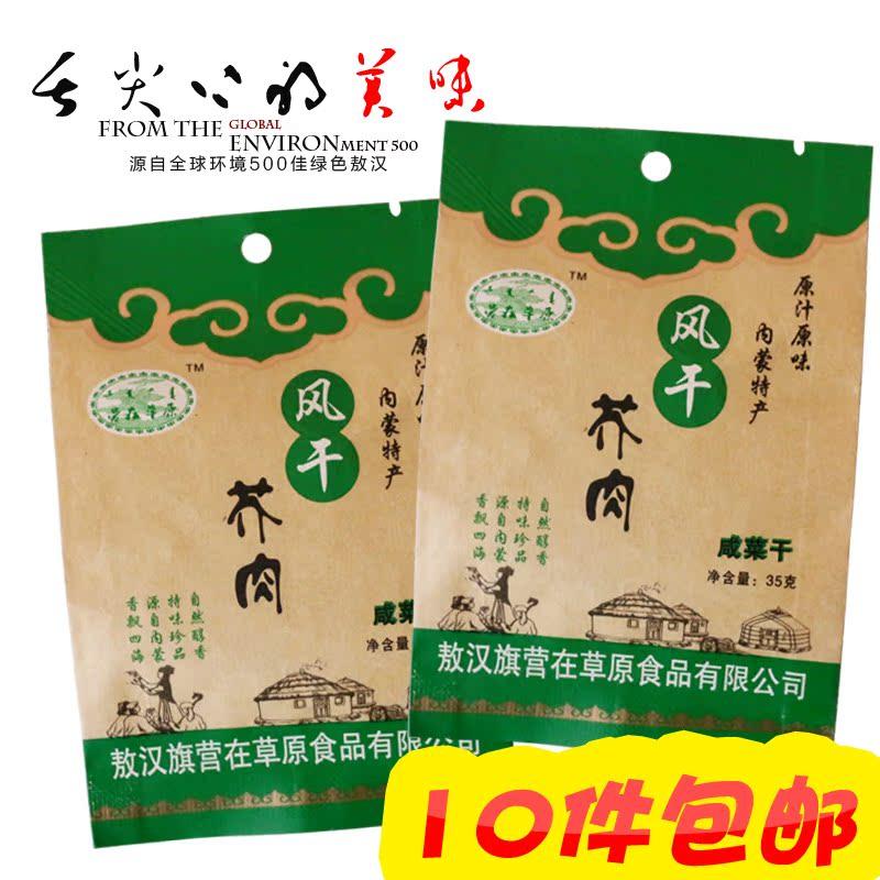 咸菜干内蒙古特产赤峰咸菜疙瘩营在草原风干芥肉干35g十代包邮