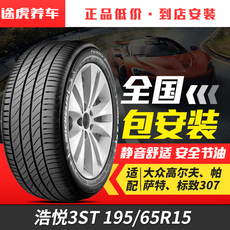шины Michelin 3ST 195/65R15