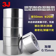 Лента из алюминиевой фольги 3j 50mm