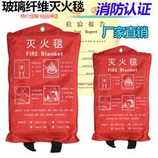 Противопожарное одеяло
