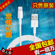 Manzana de datos 5 iphone5s cable líneas de datos genuinos originales ipad4 / Mini 5c cable del cargador