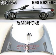 Крыло BMW E90 E92 E93 320i