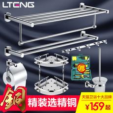 Вешалка для полотенец Lteng