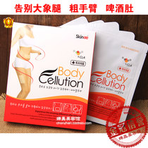 �n�������tԺ̎�N��Skinee skin body cellution���N�p�����֬