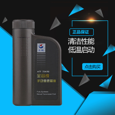 Great Wall MTF 75W90