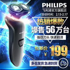Электробритва Philips RQ311