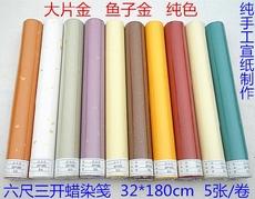 Сюаньчэнская бумага из бамбуковых волокон Шесть