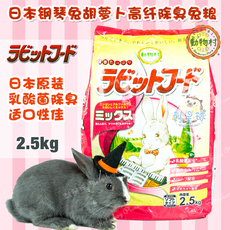 Piano rabbit 2.5kg