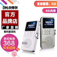 Диктофон Royal Seoul MP3 Cd Dr32