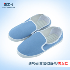 Защитная обувь Luogong village