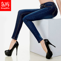 Dong Moo skinny slim stretch jeans
