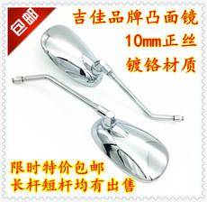 Зеркало заднего вида Ji Jia 125