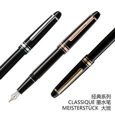 Ручка перьевая Montblanc 145 P145 112675