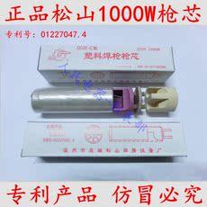 Паяльники, Горелки Matsuyama DSH-C 1080w 1000W