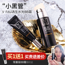 South Korea FAU clarinet reclaimed water, light air cushion BB frost, female vfau liquid foundation CC bar, naked makeup, concealer, bright skin color V