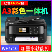 EPSON 7710wf7720 color A3 printer duplicating machine ink-jet scanning double-sided supply office