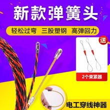 Electric wire threading device, universal pull wire artifact, mesh wire, optical fiber spring head, flat head, pipe, pipe, pipe threading device, lead device