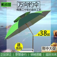 Зонт для рыбалки Dai Wei Ying