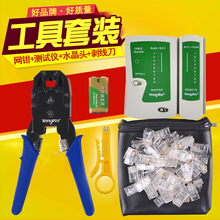 Off line pliers wire clamp set three wiring kit with joint head double crystal with network tester