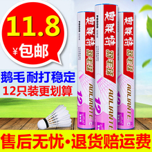 Package mail 12 only authentic goose feather badminton resistance to play king 6 installed indoor and outdoor exercise training ball