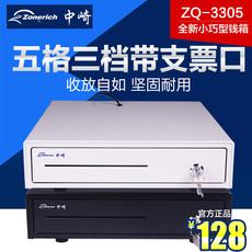 Комплектующие для кассовых аппаратов Zonerich ZQ-3305