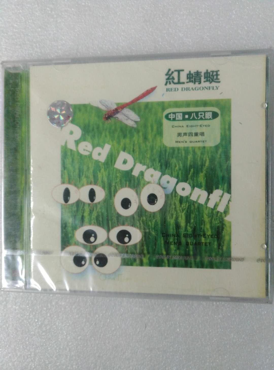 中国.八只眼男声四重唱红蜻蜓发烧试音CD环球唱片福建长龙影视