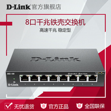 Packet dlink D-Link DGS-108 8 Gigabit shell switch monitor metal shell of switch