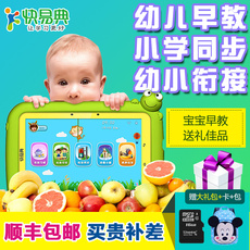 Baby learning computers, electronic posters Quick