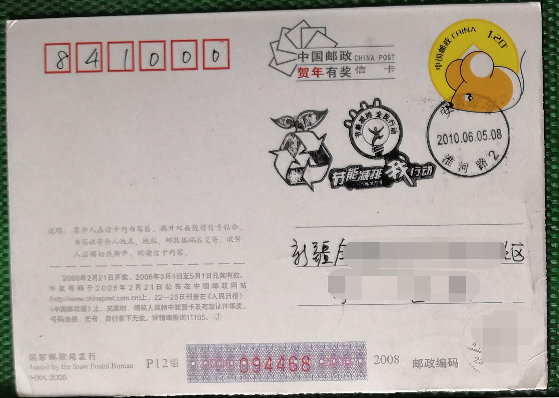 《安徽蚌埠2010.6.5环境日节能减排连体宣传戳》