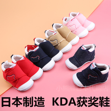 Domestic spot mikihouse toddler shoes, award winning shoes, baby shoes, a section of two Japanese made shoes boxes.