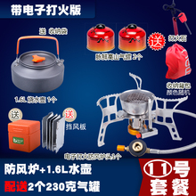 Authentic wind proof stove head outdoor gas stove portable outdoor stove equipped with split type picnic camping stove