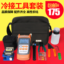 FTTH fiber cold connect toolkit welding machine suit leather line kit light power JiGongGuang cutting knife