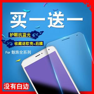 魅族MX5mx6/mx4钢化膜6pro5手机metal2魅蓝note3/3s/e/note2 note手机膜
