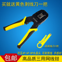 Genuine three purpose wire pliers include 4P / 6p / 8p crystal head crimping pliers network connection pliers network cable connector RJ45 pliers telephone wire crimping pliers strippable wire cutting pliers tool set