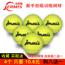 Genuine package, mail, professional training, tennis practice ball, wear resistance, high elasticity, beginner novice 3.