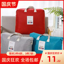 Cotton linen Oxford cloth storage bag moving travel bag quilted clothes bag student packing box student handbag large size