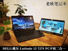 Dell/Dell Latitude 12 7275 PC tablet combined win10 flat seal