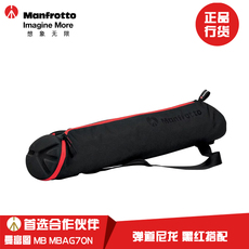 Чехол для штатива Manfrotto () MBAG70N