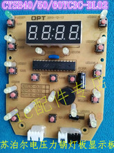 SUPOR electric pressure cooker accessories CYSB40/50/60YC3C-100 YC3C-DL02 light panel display panel