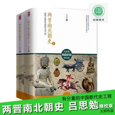 Три царства Цзинь