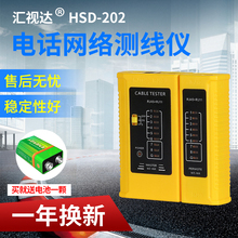 Remittance more than 202 function network line tester, network telephone line testing tool, network signal on-off check.