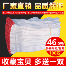 Gloves, labor protection, wear-resistant cotton gloves, protective work, thickened nylon white yarn gloves, post mail labor gloves.