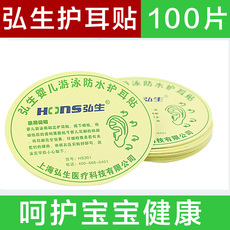 Защита для ушей Hirofu 100