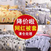 Bedding Set Single Student Dormitory Single and Double 150 x 200 x 230 Bedding Covered 1.5 mm 1.8 x 2.0 m Single Children